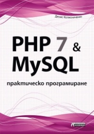 PHP 7 & MySQL. Практическо програмиране