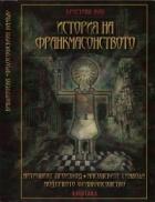 История на франкмасонството: Митичният произход, масонските символи, модерното франкмасонство