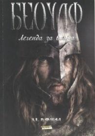 Беоулф. Легенда за воина