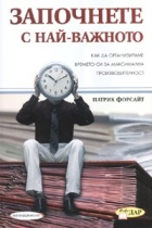 Започнете с най-важното: Как да организираме времето си за максимална производителност