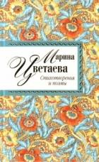 Стихотворения и поэмы/ Марина Цветаева