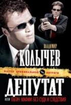 Депутат или Палач мафии: без суда и следствя