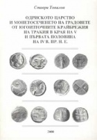 Одриското царство и монетосечението на градовете от югоизточните крайбрежия на Тракия в края на V и първата половина на ІV в.пр.н.е