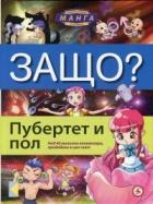 Защо? Пубертет и пол: Енциклопедия Манга в комикси