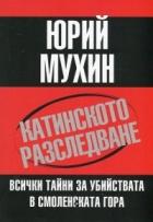 Катинското разследване - всички тайни за убийствата в Смоленската гора