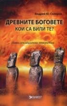Древните богове. Кои са били те? (Нови сензационни открития)