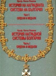 История наградной системы Болгарии Часть I: Ордена и медали