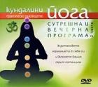 Кундалини йога: Сутрешна и вечерна програма - 2 части/ DVD