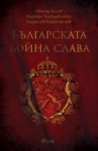 Българска бойна слава