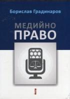 Медийно право