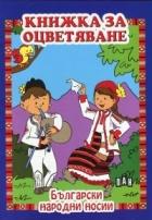 Книжка за оцветяване: Български народни носии