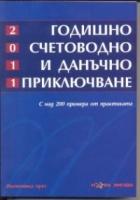 Годишно счетоводно и данъчно приключване 2011