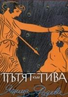 Пътят към Тива
