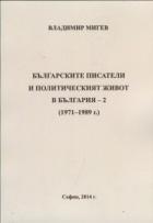 Българските писатели и политическият живот в България - 2 (1971-1989)
