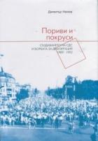 Пориви и покруси: Създаването на СДС и борбата за демокрация 1989-1992