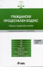 Граждански процесуален кодекс. Сборник нормативни актове (Издание 2016)