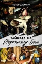 Тайната на Йеронимус Бош