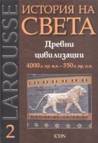 История на света Т.2: Древни цивилизации 4000 г.пр.н.е.  - 550 г.пр.н.е.