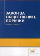 Закон за обществените поръчки (В сила от 15.04.2016)