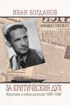 Иван Богданов. За критическия дух. Критика и публицистика 1945-1946