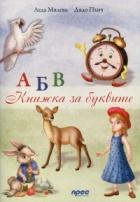 АБВ. Книжка за буквите
