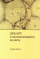 Декарт и математизацията на света
