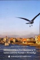 Невидимата общност: Православните българи в Истанбул