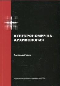 Културономична архивология