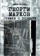 Георги Марков - Снимки с познати