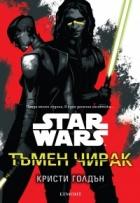 Star Wars. Тъмен чирак