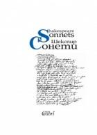 Сонети (двуезично издание) -твърда корица
