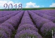 Календар за дома 2018