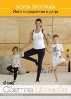 Моята програма - Йога за родители и деца DVD