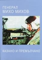 Генерал Михо Михов: Казано и премълчано
