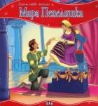 Мара Пепеляшка/ Моята първа приказка