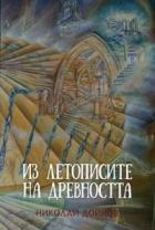 Из летописите на древността Т.2